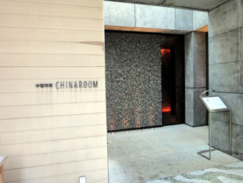 chinaroom1.jpg