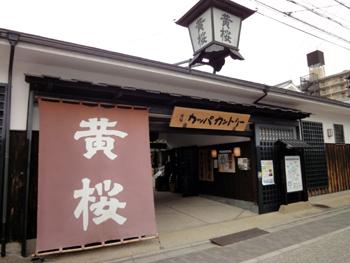 fushimi7.jpg